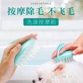 寵物毛刷 寵物按摩洗澡刷狗狗貓咪梳毛刷神器泰迪狗清潔用品 AW2712【棉花糖伊人】
