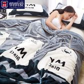 毛巾被 夏季珊瑚絨毛毯法蘭絨薄款單人小被子床單加厚宿舍毛巾被午睡毯 英雄聯盟