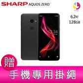分期0利率 SHARP 夏普 AQUOS ZERO (6G/128G) 智慧型手機 贈『手機專用掛繩*1』