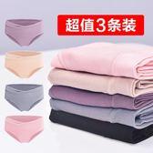 85折 孕婦內褲純棉低腰托腹透氣大碼薄款無痕短褲【99狂歡購】