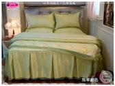 法式典藏˙浪漫婚紗系列『風華爵色』蘋果綠*╮☆六件式專櫃高級埃及棉床罩組6*6.2尺
