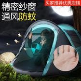 帐篷簡易帳篷戶外3-4人超輕便全自動野營露營便攜式可折疊免搭速開LX 宜室家居