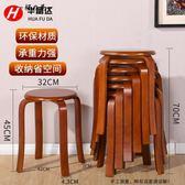 簡約木頭高凳子實木餐桌凳時尚小圓凳子曲木板凳家用成人椅子木凳【櫻花本鋪】
