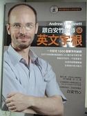 【書寶二手書T1/語言學習_EC9】跟白安竹老師學英文字根_白安竹