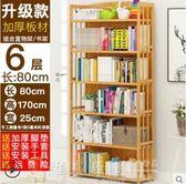 書櫃 書架 收納 ??簡易書架落地簡約現代實木書櫃多層桌上收納架組合兒童置物架 DF 免運