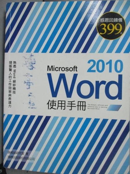 【書寶二手書T9/電腦_ZEC】Microsoft Word 2010 使用手冊_施威銘研究室
