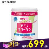 meiji明治膠原蛋白粉-罐裝28日份 【康是美】