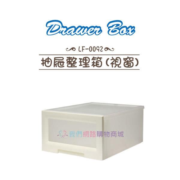 【我們網路購物商城】聯府 LF-0092 抽屜整理箱(視窗) LF0092 收納箱 置物箱 置物櫃