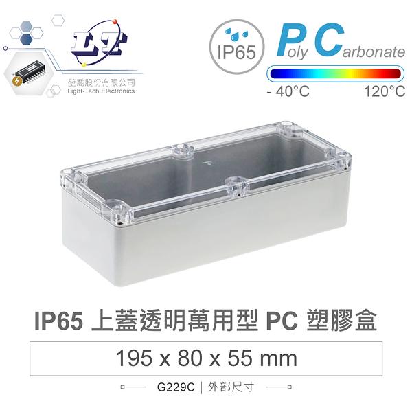 『堃邑Oget』Gainta G229C 195 x 80 x 55mm 萬用型 IP65 防塵防水 PC 塑膠盒 淺灰 透明上蓋  台灣製造