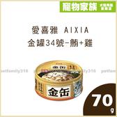 寵物家族- Aixia 愛喜雅金罐34號-鮪+雞70g
