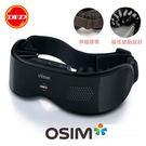 ( 福利現貨 )  OSIM uVision 眼部按摩器 OS-3110 公司貨 送生活好幫手用品