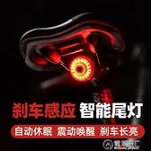 山地公路自行車尾燈智慧感應剎車燈USB充電夜騎高亮警示燈 電購3C