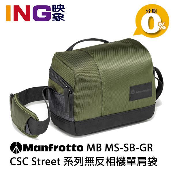 【6期0利率】Manfrotto MB MS-SB-GR 街頭玩家微單眼側背包 正成公司貨 空拍機包 無反相機包