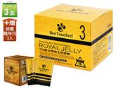 領券價2997蜜蜂工坊 3日齡台灣蜂王漿膠囊(60粒)3盒組加贈3包蜂蜜