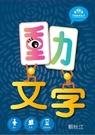 『高雄龐奇桌遊』 動文字 國字教育桌遊   正版桌上遊戲專賣店