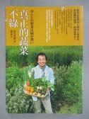 【書寶二手書T4/園藝_ICE】真正的蔬菜不綠_河名秀郎