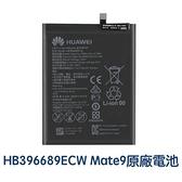 【含稅發票】華為 Mate9 Pro Y9 2019 Y7 原廠電池【贈工具+電池膠】JKM-LX1 LX2 HB396689ECW