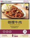 (8折限時特價) 馬偕代餐 咖哩牛肉 240g / 盒 *5盒