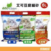 艾可 豆腐貓砂 玉米口味(6L)【寶羅寵品】
