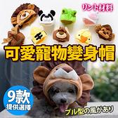 【培菓幸福寵物專營店】DYY》犬貓用寵物可愛搞怪拉風動物變身帽2-4號