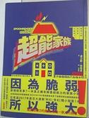 【書寶二手書T3/翻譯小說_IND】超能家族_達力歐‧桂格里,  李建興