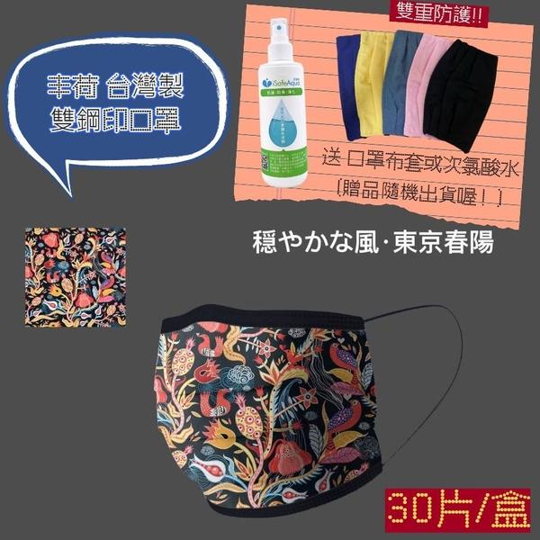 丰荷 成人醫療 醫用口罩 (30入/盒) (東京春陽)(似日本 鬼滅之刃 之風格)