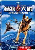 【停看聽音響唱片】  貓狗大戰:珍珠貓大反撲 BD+DVD 限定版 Cats and Dogs: The Revenge of Kitty Galore