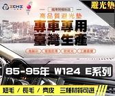 【長毛】85-95年 W124 E系列 避光墊 / 台灣製、工廠直營 / w124避光墊 w124 避光墊 w124 長毛 儀表墊