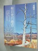 【書寶二手書T7/旅遊_GJS】有日光的地方_黃國華