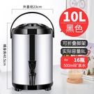 奶茶桶 不鏽鋼奶茶桶商用保溫桶大容量豆漿桶冷熱雙層保溫茶水桶奶茶店JY