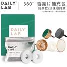 DAILY LAB   360°經典款車用香氛-香片補充包