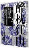 醉枕江山 第三部(卷二):禁屠令