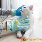 梳子除毛刷手套狗狗去浮毛去毛貓咪洗澡刷寵物【小獅子】