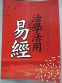 【書寶二手書T6/命理_LCE】活學活用談易經_東方聞睿