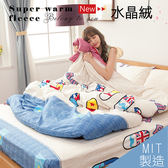 床包/水晶絨雙人床包被套四件組.MIT台灣製造.萊爾維克 /伊柔寢飾