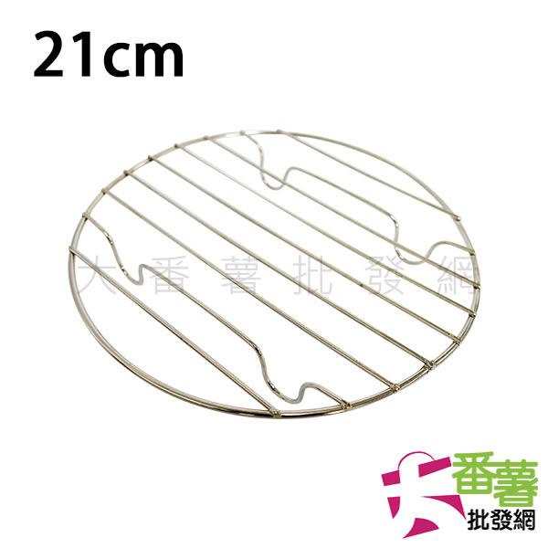【御膳坊】304不鏽鋼蒸架21cm [24M2]-大番薯批發網
