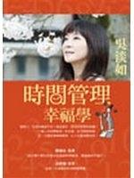 二手書博民逛書店 《時間管理幸福學》 R2Y ISBN:9861750843│吳淡如