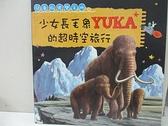 【書寶二手書T9/雜誌期刊_EVH】少女長毛象YUKA的超時空旅行 兒童版導覽手冊_方平