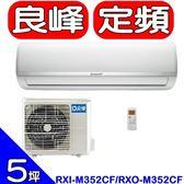 良峰RENFOSS【RXI-M352CF/RXO-M352CF】分離式冷氣