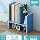 桌上置物架 書架簡易桌上置物架兒童組合書桌面收納學生宿舍簡約辦公小型書櫃T