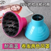 吹風機罩-2個電吹風機捲發萬能接口風罩頭發打理定型風筒大烘罩器烘頭發烘干器 提拉米蘇