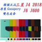 88柑仔店~韓國goospery三星 J4 J400 5.5吋2018手機殼保護套2018 J6 J600翻蓋皮套雙色