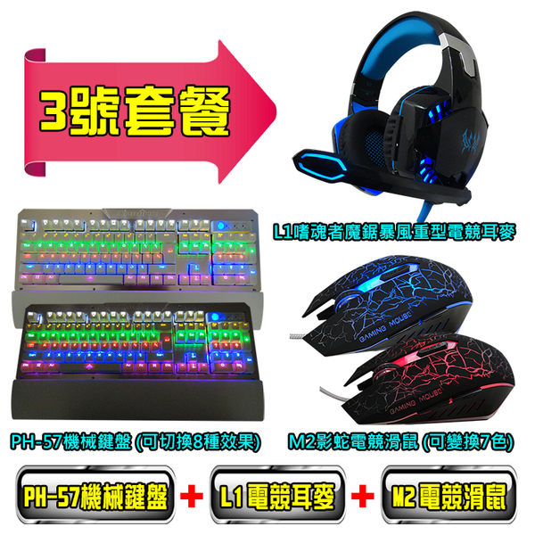 電競鍵盤 電競滑鼠 電競組合 電競耳麥 機械鍵盤 麥克風 頭戴式 耳罩式 遊戲/發光鍵盤【PG-03】