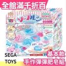 【手作彈彈肥皂組】日本 SEGA TOYS 基本款 立體 海豚 玫瑰花 海星 手作創藝 聖誕禮物【小福部屋】