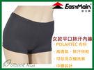 ╭OUTDOOR NICE╮衣力美EASYMAIN 女款排汗平口內褲 Y0944 灰色 POLARTEC POWER DRY 快乾透氣