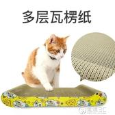 貓抓板貓用品大號貓抓板紙抓板沙發瓦楞紙耐磨貓咪磨爪專用寵物玩具抓墊WD 電購3C
