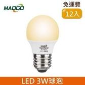 HONEY COMB Maogo LED3W廣角度球泡12入 TB803Y-12 /