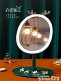 化妝鏡化妝鏡子智能臺式帶led燈家用小型宿舍桌面梳妝鏡折疊便攜網紅鏡 迷你屋