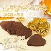 心型金幣巧克力1kg ~櫻桃飾品~~30743 ~