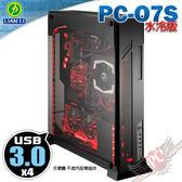 [ PC PARTY ]客訂  聯力 LianLi PC-O7S 全鋁 ATX機殼 支援水冷 PC-07S